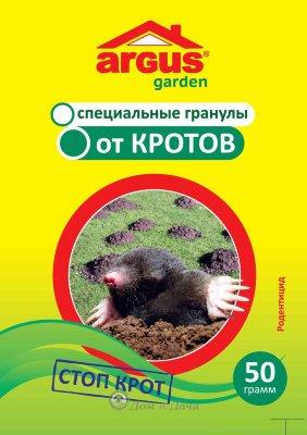 Гранулы от кротов ARGUS GARDEN 50 гр (пакет)