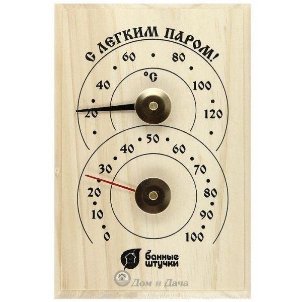 Термометр с гигрометром Банная станция 18*12*2,5см для бани и сауны 1-43426