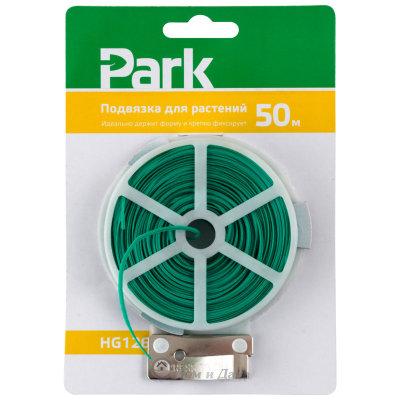 Подвязка для растений PARK HG1261, 50 м, 0,48 мм